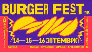 14-16.9 Burger Fest '18 – Αθήνα | Παλιό Αμαξοστάσιο Ο.ΣΥ