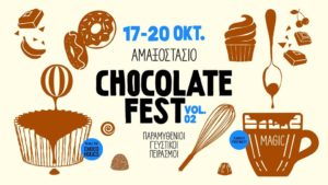 17-20.10 Chocolate Fest '19 | Athens